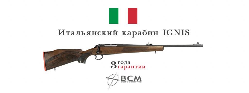 1920х450 BCM IGNIS Рассылка.jpg